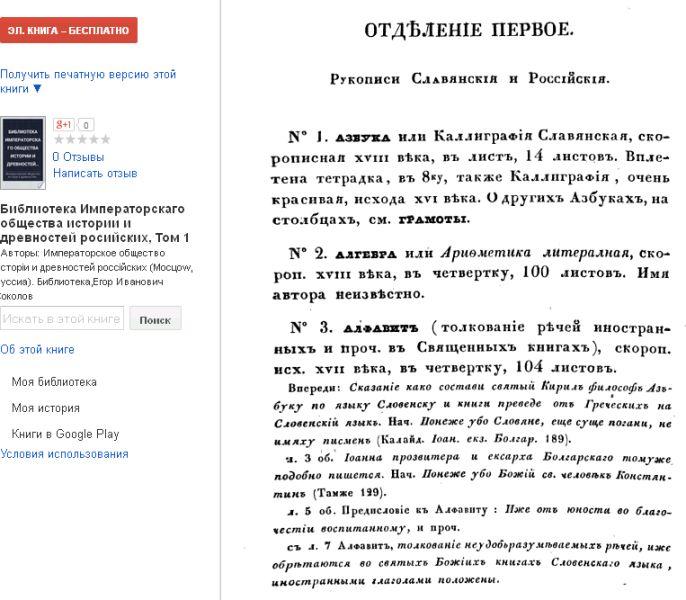 Slovenskyj_jazyk-1846-ru.jpg