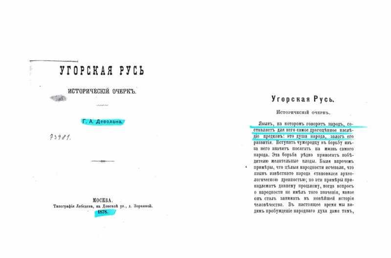 Ugorskaja_rus_1878.jpg