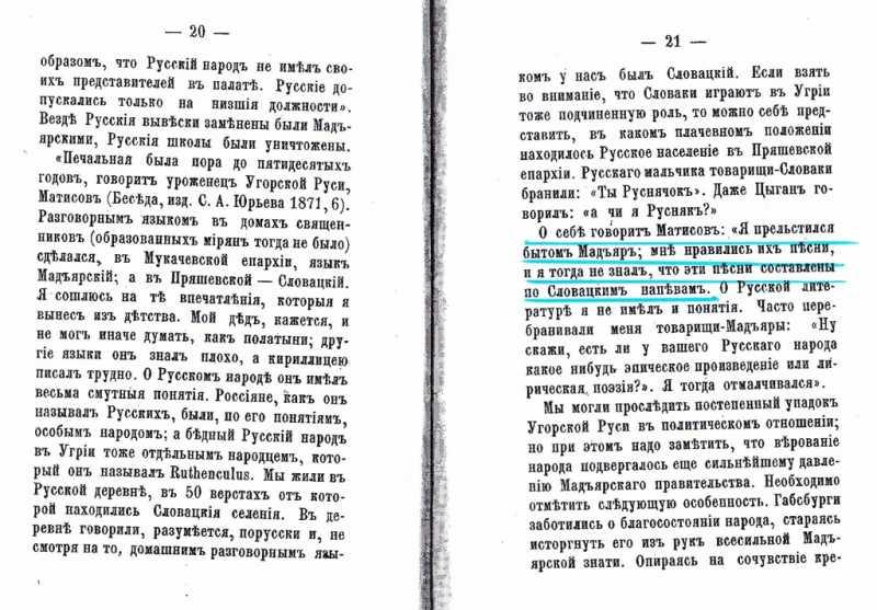 Ugorskaja_rus_21.jpg