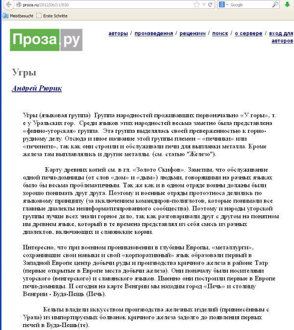 Ugry-tatry-zelezo.jpg